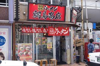 横浜綱島にある家系ラーメン店「綱島商店」の外観