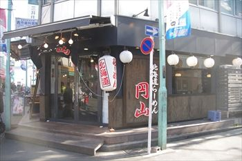 横浜綱島にあるラーメン店「円山」の外観