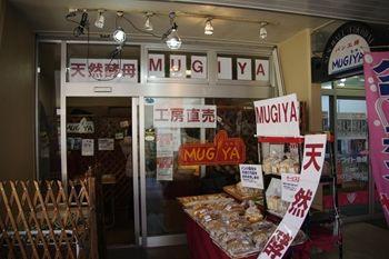 横浜洋光台にあるパン屋「天然酵母 MUGIYA」の外観