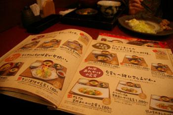 トレッサ横浜の和食のお店「一汁五穀」のメニュー