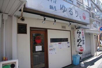 横浜大倉山にあるラーメン店「麺屋 ゆるり。」の外観