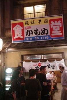 新横浜ラーメン博物館の「かもめ食堂」の外観