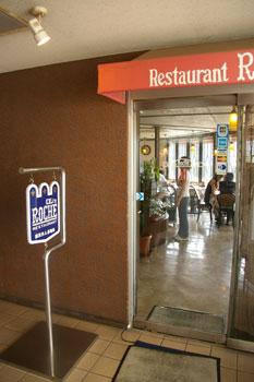 横浜山手の洋食屋「山手ロシュ」の入り口
