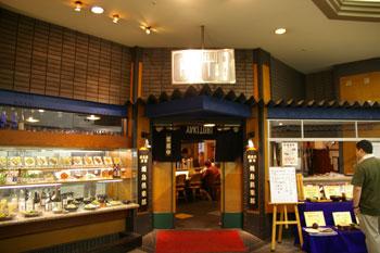 キュービックプラザ新横浜の「焼鳥倶楽部」の外観