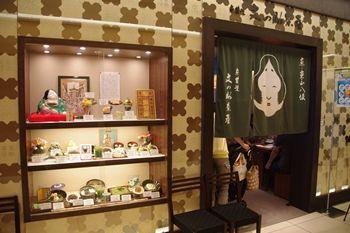 キュービックプラザ新横浜にある甘味処「文の助茶屋」の外観