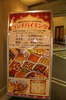 横浜崎陽軒本店のビアレストラン「アリババ」の看板