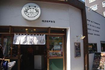 横浜石川町にあるうどん屋「かばのおうどん」の外観