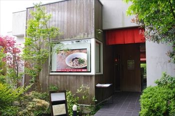 葉山にあるラーメン店「一酵や葉山」の外観
