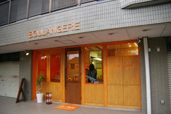 横浜センター南にあるパン屋「ブーランジェリー ルゼル」の外観