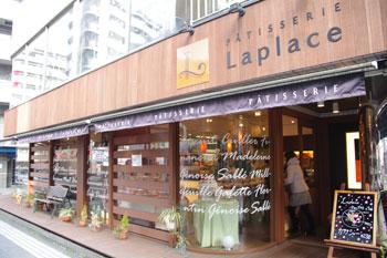 横浜鶴見のケーキショップ「パティスリー・ラプラス」の外観