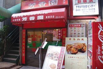 新横浜にある中華料理店「芳香園」の外観