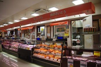 横浜戸塚にあるお肉屋さん「肉のさいとう」の外観