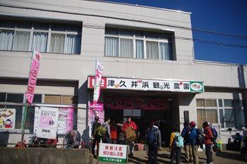 横須賀にある津久井浜観光農園の外観