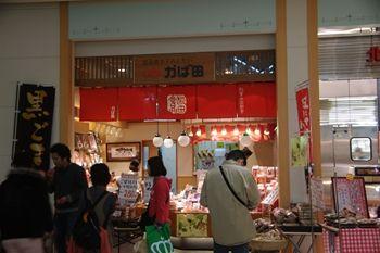 トレッサ横浜にある明太子専門店「かば田」の外観