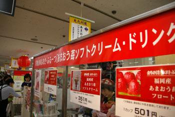 横浜高島屋「大九州展」のあおき・ふるーつ