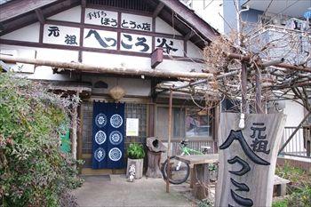 藤沢にあるほうとうのお店「元祖へっころ谷」の外観
