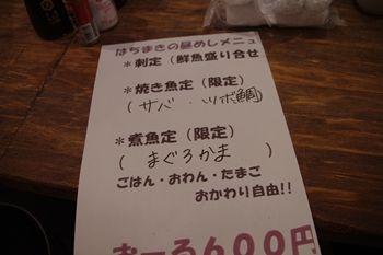 横浜関内にある居酒屋「魚屋はちまき」のランチメニュー