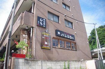 横浜綱島にあるスープカレーのお店「ハンジロー」の外観