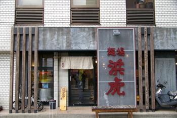 横浜西口のラーメン店「麺場 浜虎」の店頭