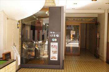 横浜日本大通りにある伊賀牛のお店「和牛 はま風」の外観
