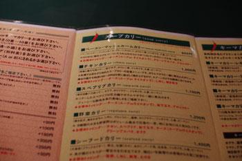 横浜東口にあるスープカレーのお店「アナンダ」のメニュー