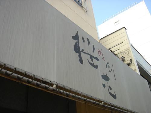 桜花(看板)