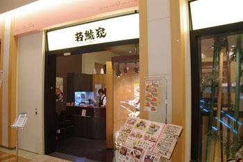 トレッサ横浜のカレーうどんのお店「若鯱家」の外観