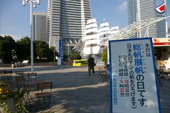 横浜みなとみらいの日本丸の総帆展帆