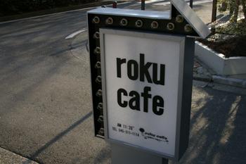 横浜の穴場カフェ「rokucafe」の看板