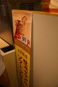 そごう横浜店で開催中の北海道物産展の花畑牧場