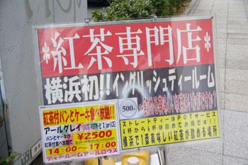 新横浜の紅茶専門店「ティールーム アールロウズ」の看板