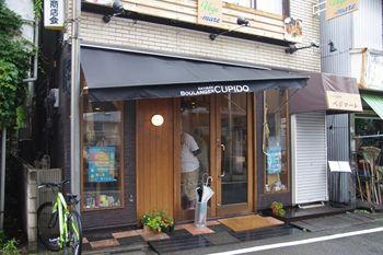 東京奥沢にあるパン屋「アルチザン・ブーランジェ・クピド」の外観