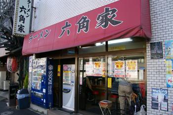 横浜家系ラーメン店「六角家 六角橋本店」
