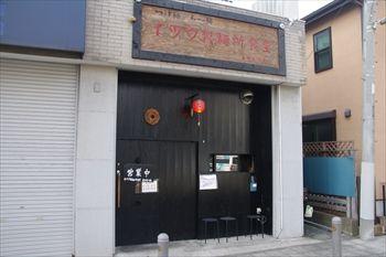 横浜東神奈川にあるつけ麺店「イツワ製麺所食堂」の外観