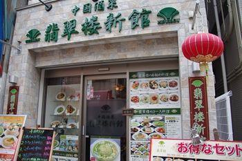 横浜中華街にある中華料理店「翡翠楼新館」の外観