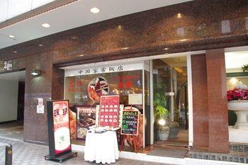 新横浜にある中華料理屋さん「EURO CHINA ミンミン」の外観