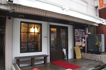 横浜西口にあるラーメン店「浜の麺バカ」の外観
