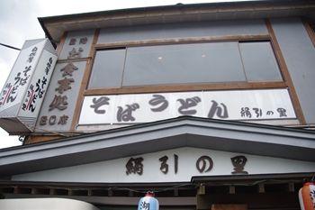 箱根にあるうどん屋さん「絹引の里」の外観