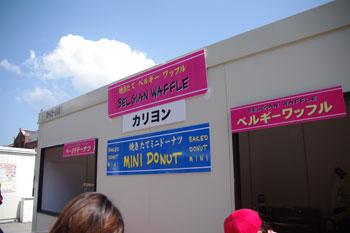 横浜赤レンガ倉庫の「カレー博覧会2010」のお店