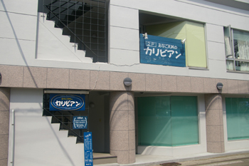 横浜野島公園近くにある定食屋「カリビアン」の外観
