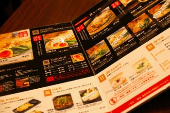 横浜みなとみらいランドマークプラザ「麺屋空海」のメニュー