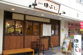 横浜反町にあるラーメン店「麺処 田ぶし 横浜店」