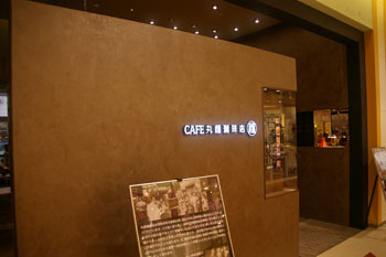 CAFE 丸福珈琲店 トレッサ横浜店の店頭