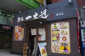 横浜関内にあるラーメン店「麺家 一本道」の外観