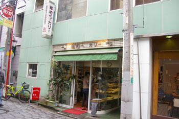 横浜元町の老舗パン屋「昭和ベーカリー」の外観