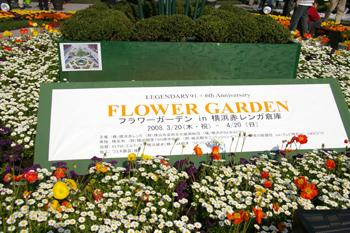 フラワーガーデン in 横浜赤レンガ倉庫の看板