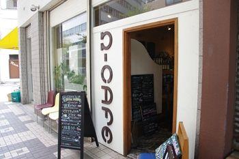 横浜桜木町にあるカフェ「Ωcafe(オーカフェ)」の外観