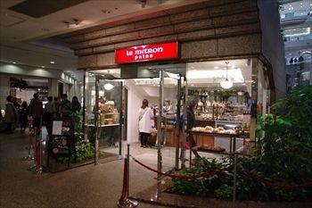 横浜みなとみらいにあるパン屋「ル・ミトロン」の外観