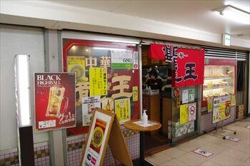 横浜西口にある中華料理店「龍王」の外観