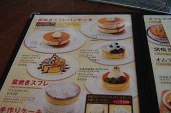 新横浜にあるカフェ「星乃珈琲店」のメニュー